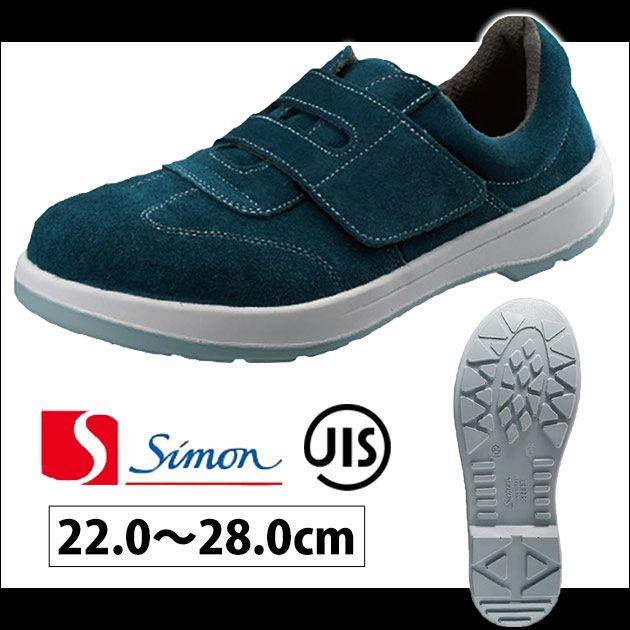 シモン|安全靴|JIS合格安全靴 AW18BV