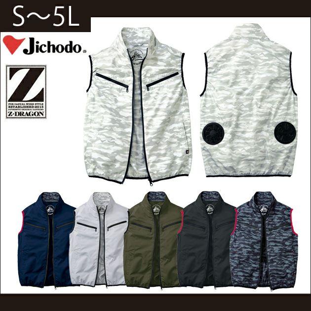 自重堂|春夏作業服|空調服|Z-DRAGON 空調服ベスト 74070