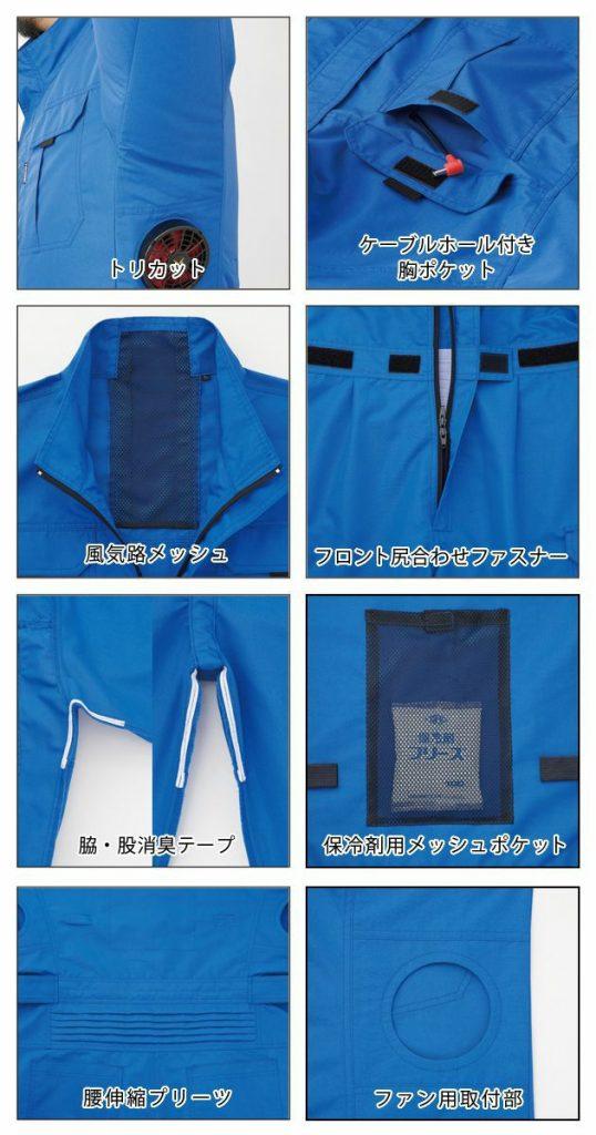 アタックベース|空調服|空調風神服 つなぎ KU92046