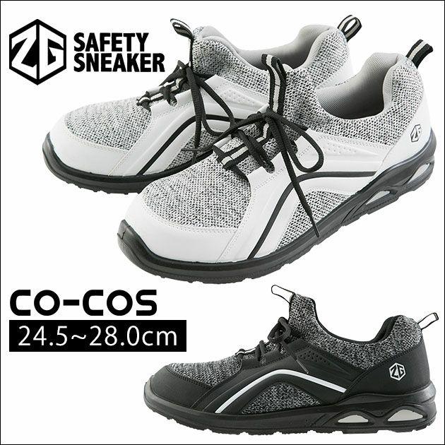CO-COS|コーコス|安全靴|ローカットセーフティ ZG-01
