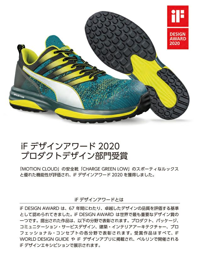 PUMA|プーマ|安全靴|チャージ・ロー 64.210.0 64.211.0 64.212.0