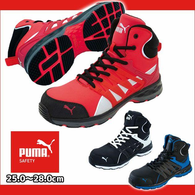 PUMA|プーマ|安全靴|VELOSITY 2.0(ヴェロシティ2.0) 63.341.0 63.343.0 63.342.0