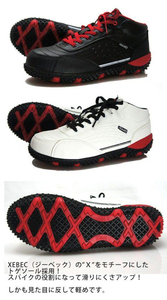 XEBEC|ジーベック|安全靴|クウォーターカットセーフティシューズ 85129