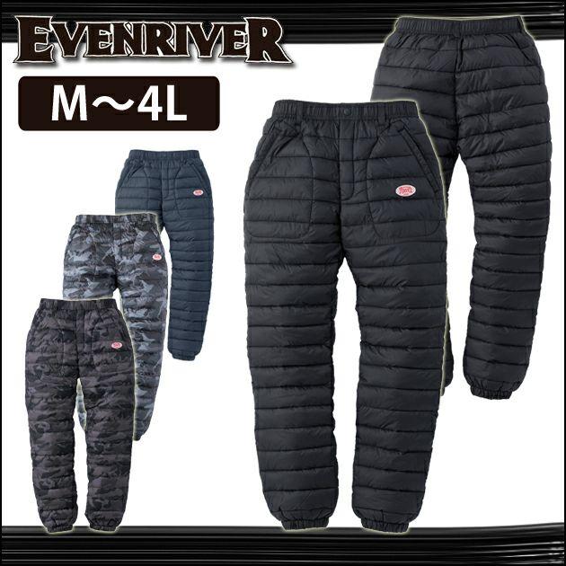 EVENRIVER|イーブンリバー|秋冬作業服|ライトファイバーダウンパンツ R-102