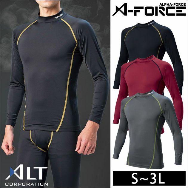 A-FORCE|アルファフォース|秋冬インナー|ストレッチエナジーボディフィットシャツ AF-1711 アルトコーポレーション