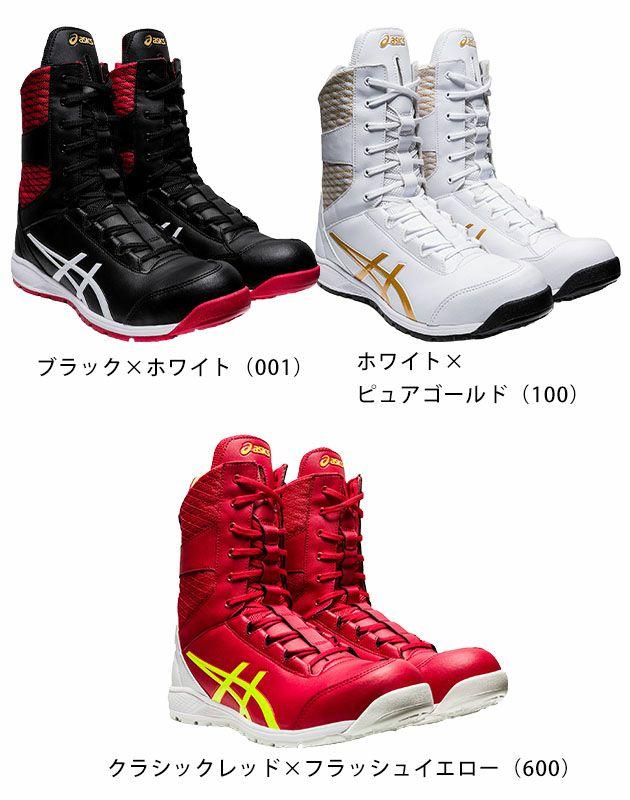 asics|アシックス|安全靴|ウィンジョブCP403 TS 1271A042