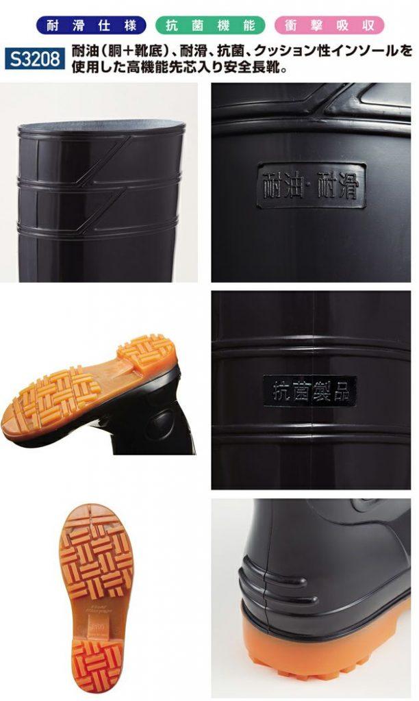 自重堂|長靴|S3208|安全長靴(先芯あり)