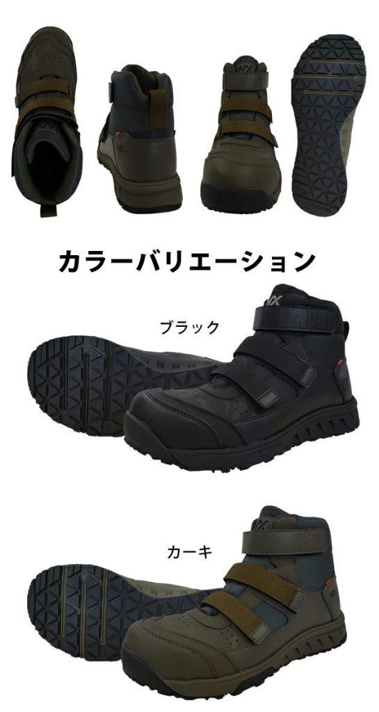 TEXCY WX|テクシーワークス|安全靴|ワークシューズ WX-0008