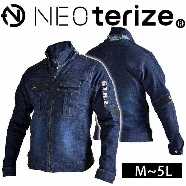 ネオテライズ|NEOterize|通年作業服|迷彩ジャケット 8010
