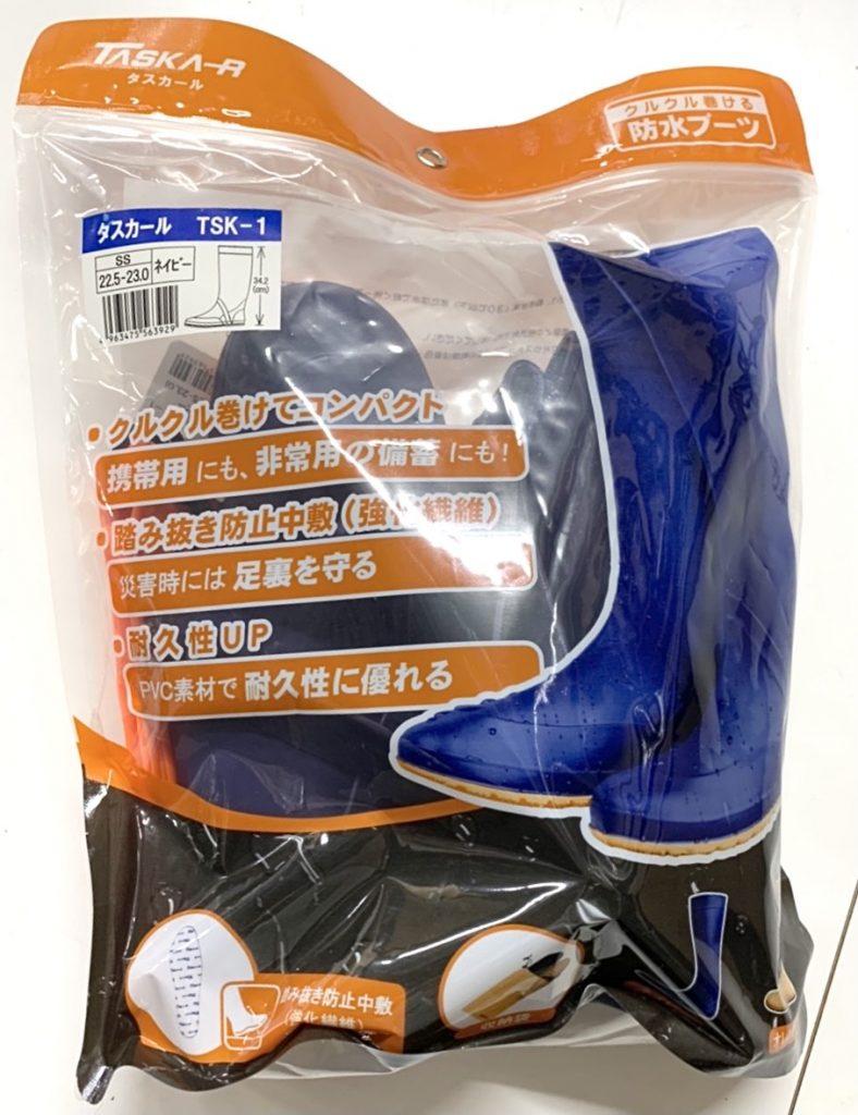 福山ゴム|長靴|タスカール TSK-1