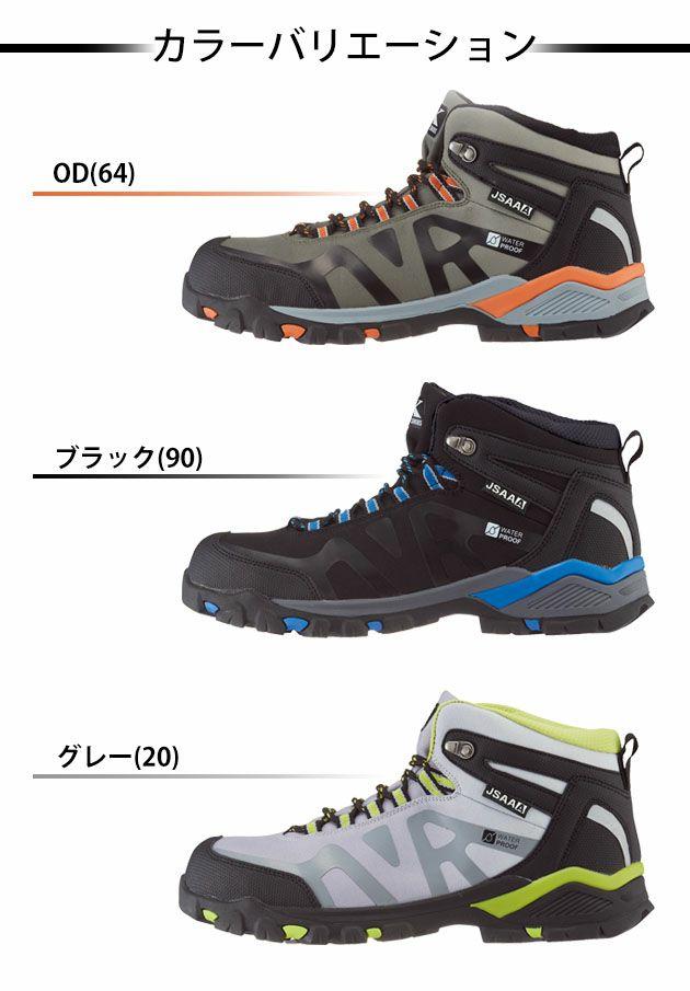 XEBEC|ジーベック|安全靴|防水プロスニーカー 85143