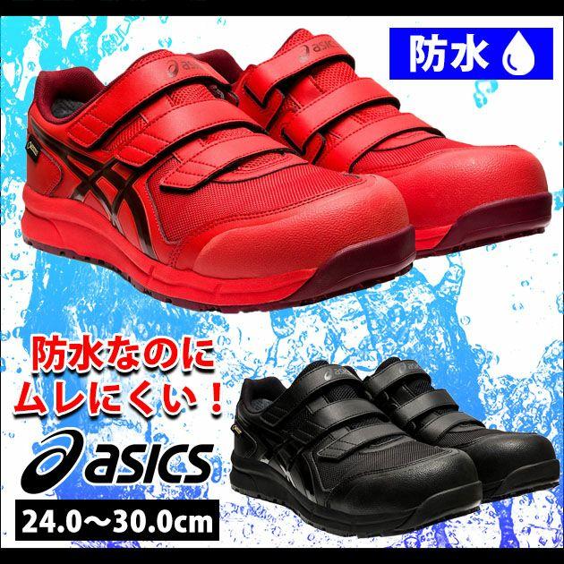 asics|アシックス|安全靴|ウィンジョブCP602G-TX 1271A036