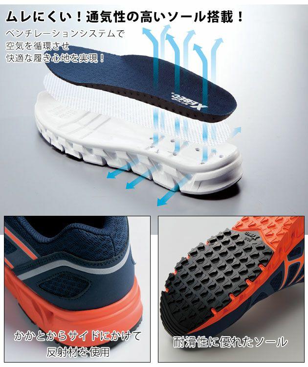 XEBEC|ジーベック|安全靴|プロスニーカー 85147