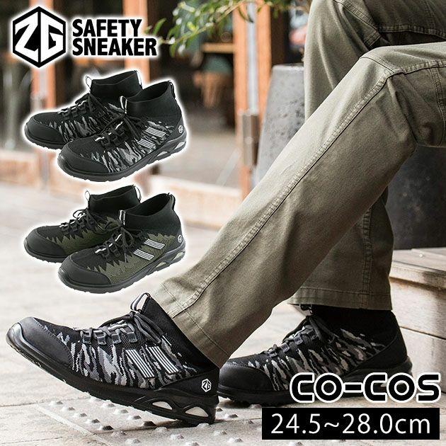 CO-COS|コーコス|安全靴|ミッドカットセーフティ ZG-02