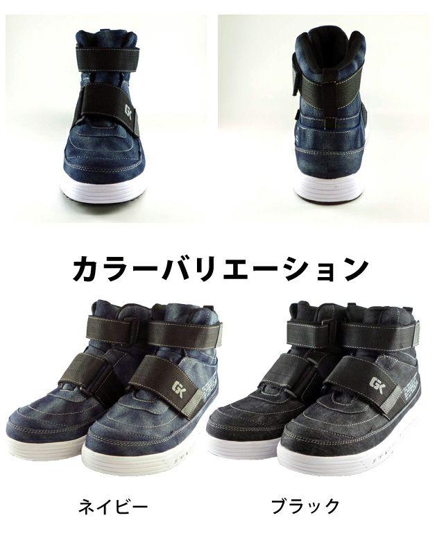 グローキックス|安全靴|セーフティミッド(マジック) GKS-22