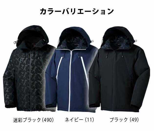 クロダルマ|秋冬作業服|防寒ジャケット 54367