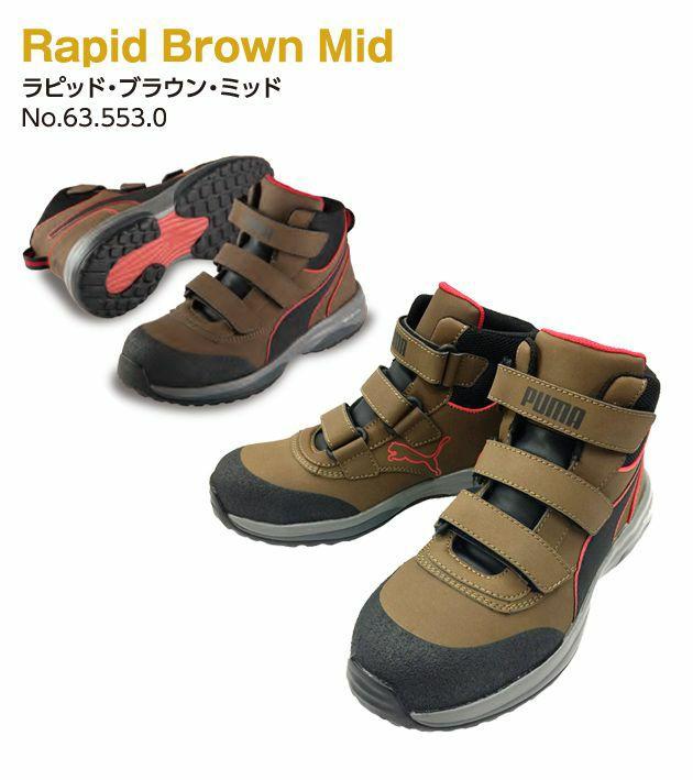 PUMA|プーマ|安全靴|ラピッドミッド(RAPID BROUN MID VLCR・RAPID GREEN MID VLCR) 63.553.0 63.552.0