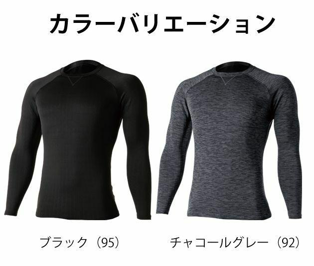 S~3L|TSDESIGN|藤和|秋冬インナー|TS DRY WARM ロングスリーブシャツ 8245