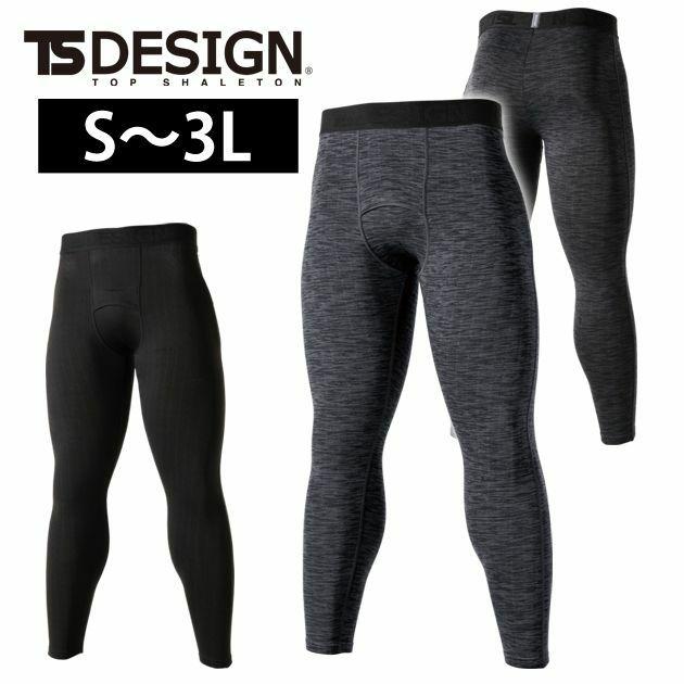 S~3L|TSDESIGN|藤和|秋冬インナー|TS DRY WARM ロングパンツ 8242