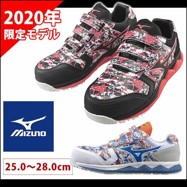 ミズノ|安全靴|オールマイティHW22L F1GA2001 2021年限定モデル