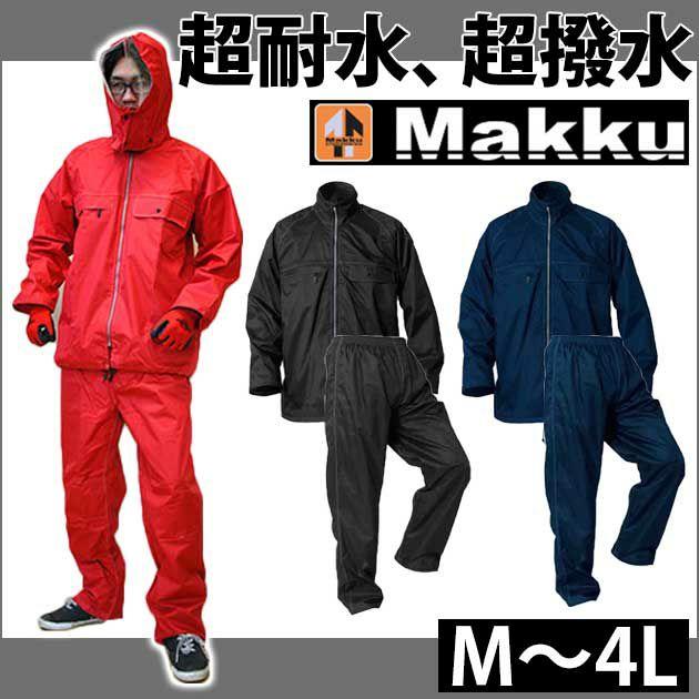 MAKKU|マック|レインコートレインウェア合羽| マック スーパーマック / AS-4900