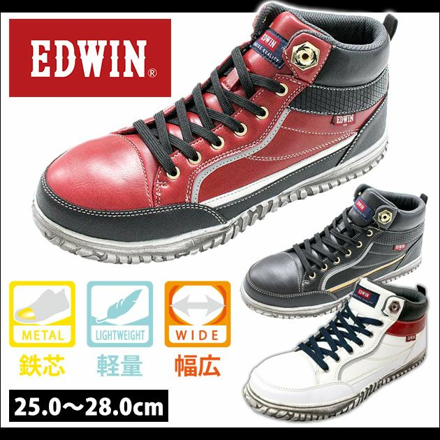 EDWIN|エドウイン|安全靴|セーフティシューズ ESM-102