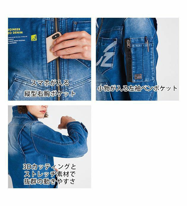アイズフロンティア|秋冬作業服|ニットデニムワークジャケット #5370(D)