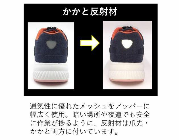 マジテック|安全靴|プロテクティブスニーカー MGTC-29511