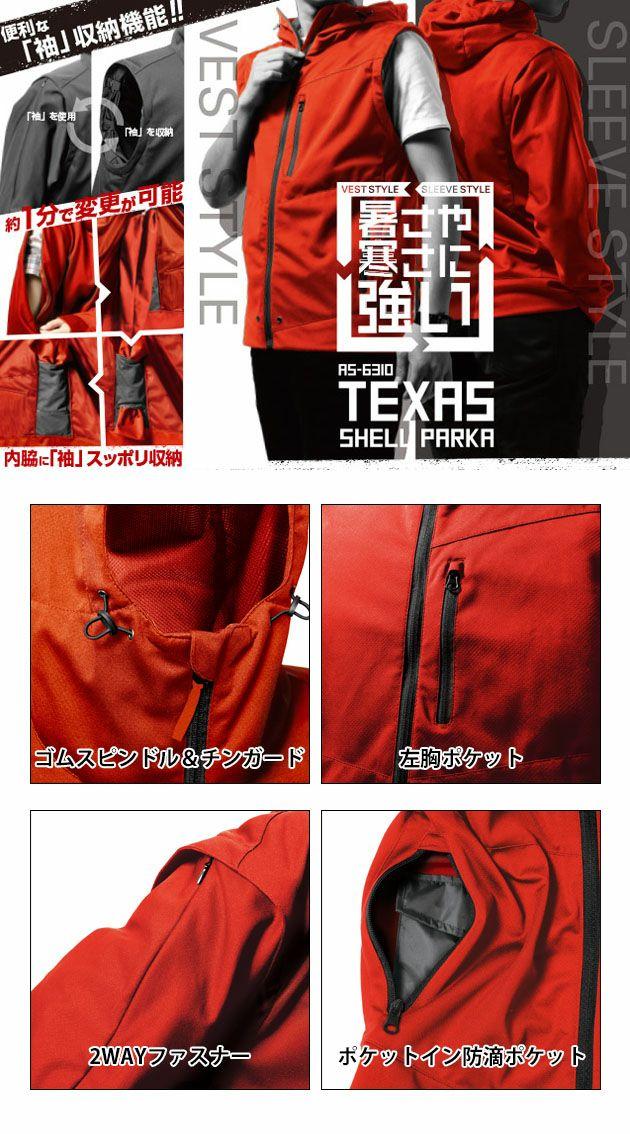 マック|通年作業服|テキサスシェルパーカー AS-6310