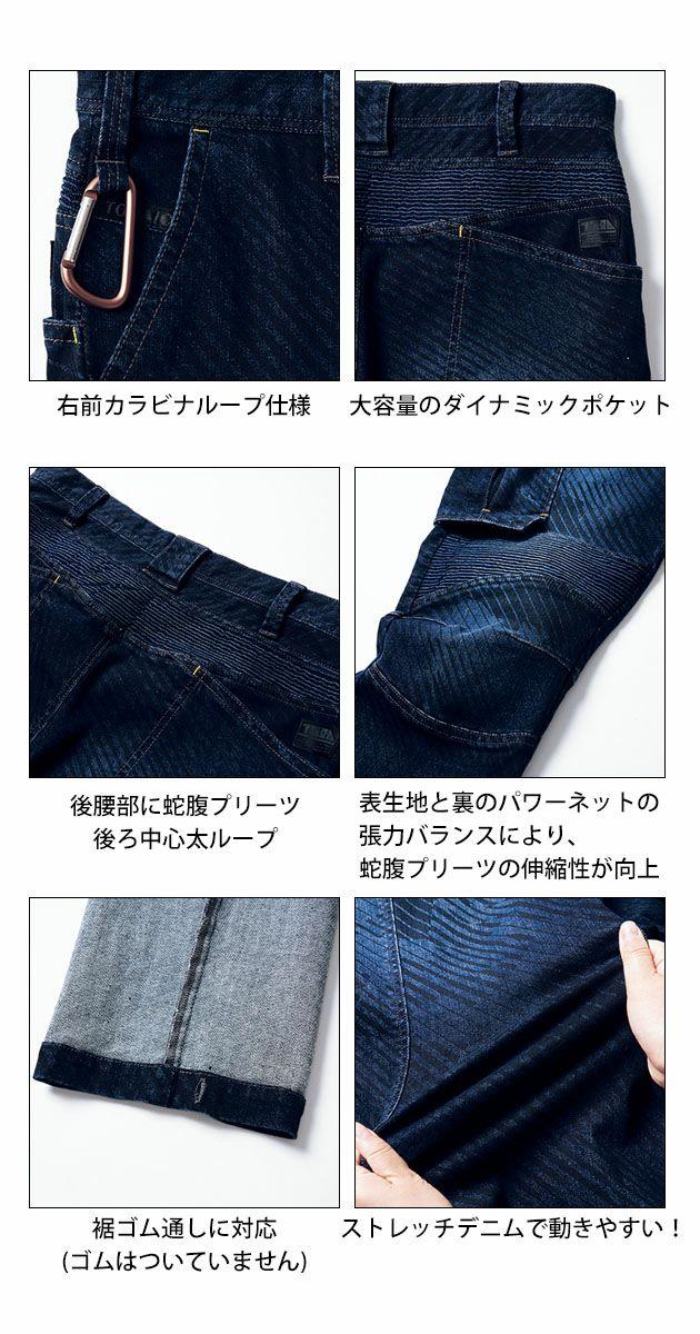 S~3L|寅壱|秋冬作業服|デニム蛇腹カーゴパンツ(ストライプカモ) 8980-219