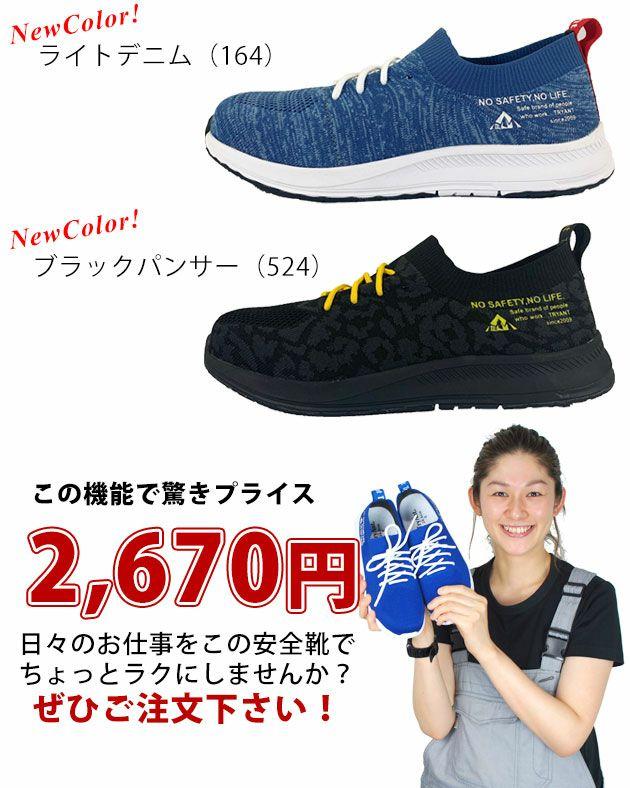 TryAnt|トライアント|安全靴|アンジュセーフティ A-30