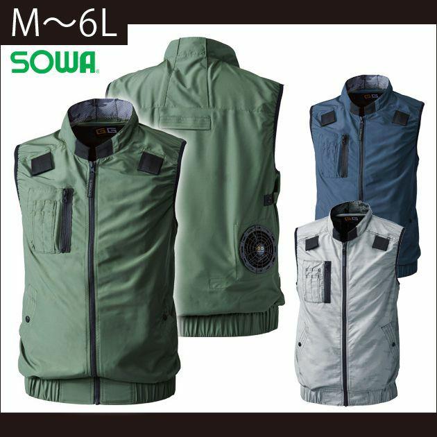 SOWA|桑和|空調服|EF用ベスト 7129-06