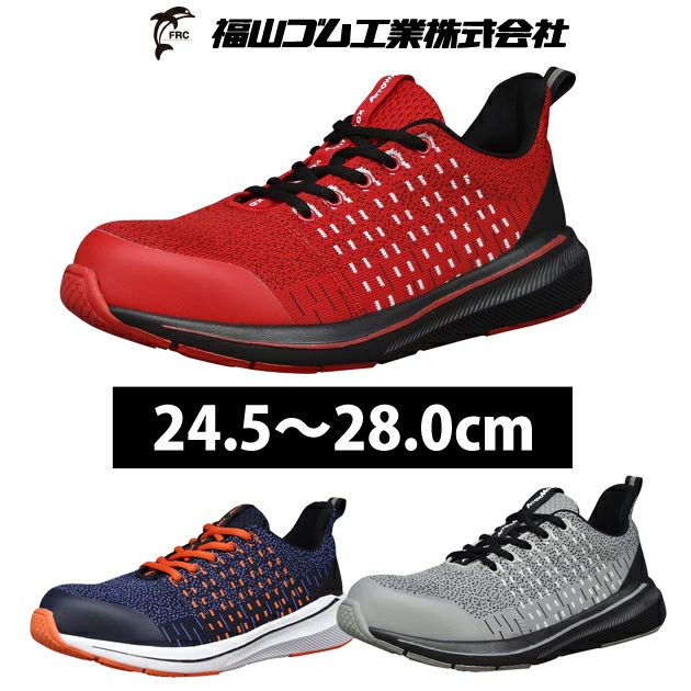 福山ゴム|安全靴|アローマックス #93