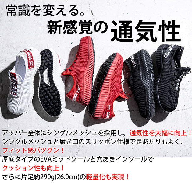 XEBEC|ジーベック|安全靴|85412 セフティシューズ