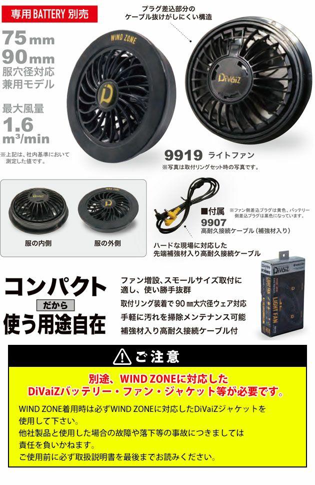 中国産業|春夏作業服|空調服|WIND ZONE(ウィンドゾーン) ライトファン 9919