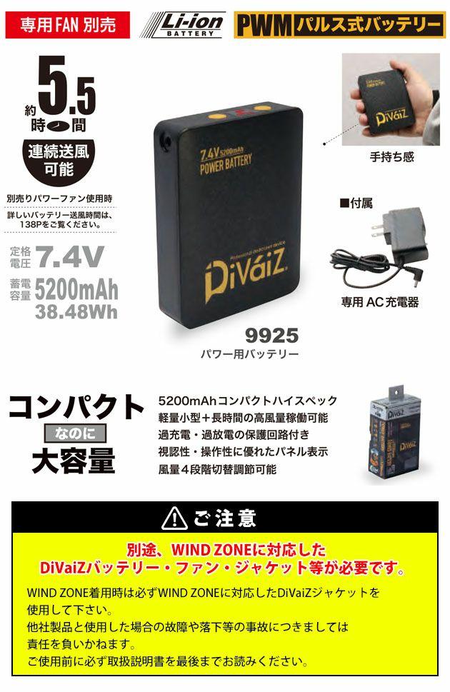 中国産業|春夏作業服|空調服|WIND ZONE(ウィンドゾーン) パワー用バッテリー 9925