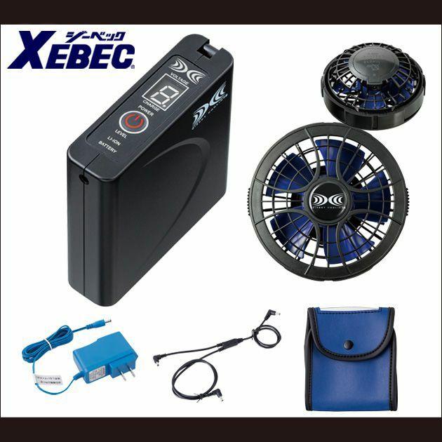 XEBEC|ジーベック|空調服|空調服パワーファンスターターキット SKSP01