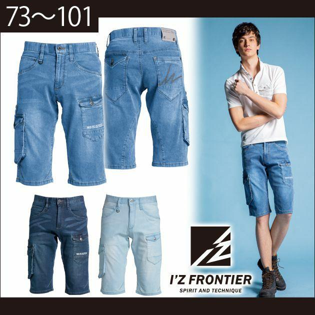 アイズフロンティア|春夏作業服|アイスフィールデニムハーフパンツ 7413