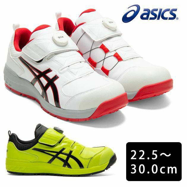 asics|アシックス|安全靴|ウィンジョブCP307 Boa 1273A028