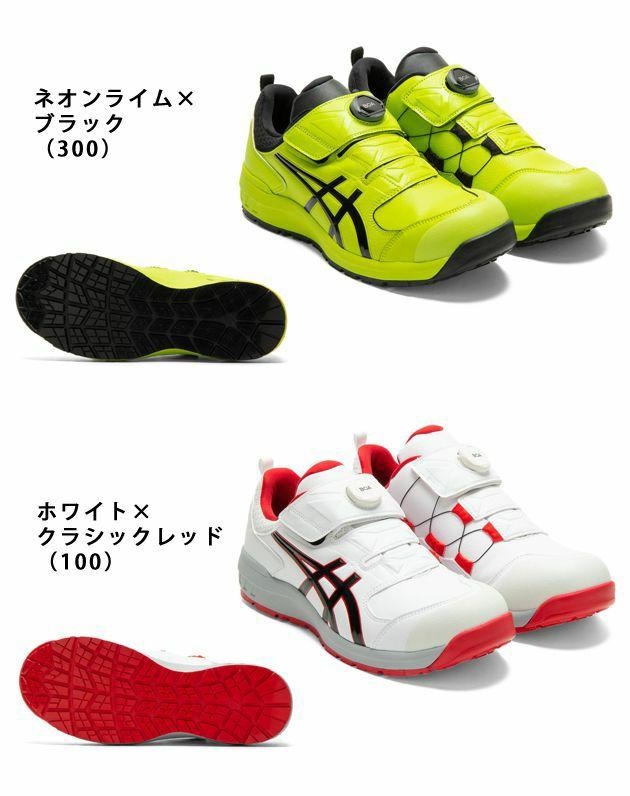 アシックス|安全靴|ウィンジョブCP307 Boa 1273A028