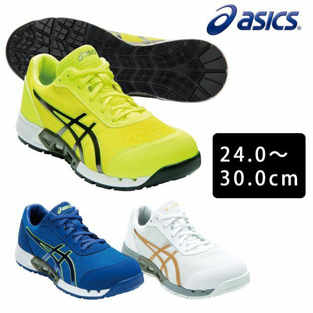 asics|アシックス|安全靴|ウィンジョブCP212 AC 1271A045
