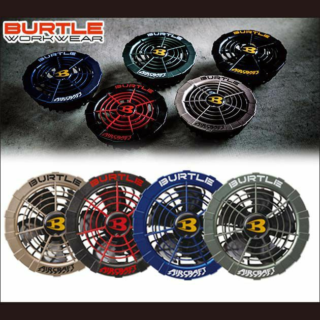 BURTLE|バートル|空調服|ファンユニット(カラー) AC271