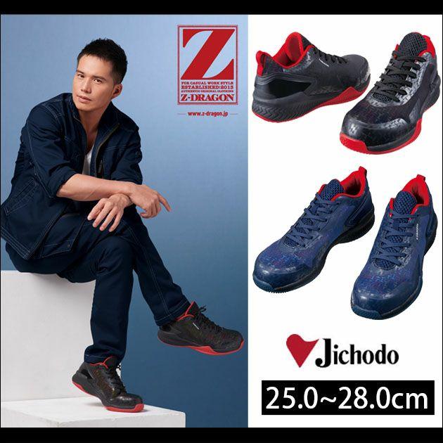 自重堂|安全靴|Z-DRAGON セーフティーシューズ S3191