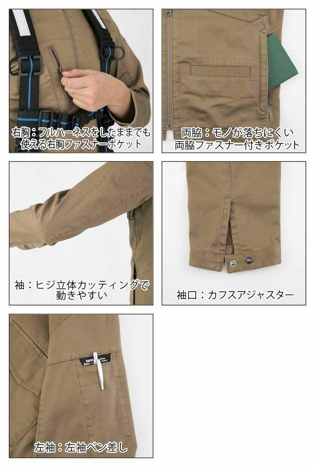 S~5L|ジーベック|春夏作業服|長袖ブルゾン 2234