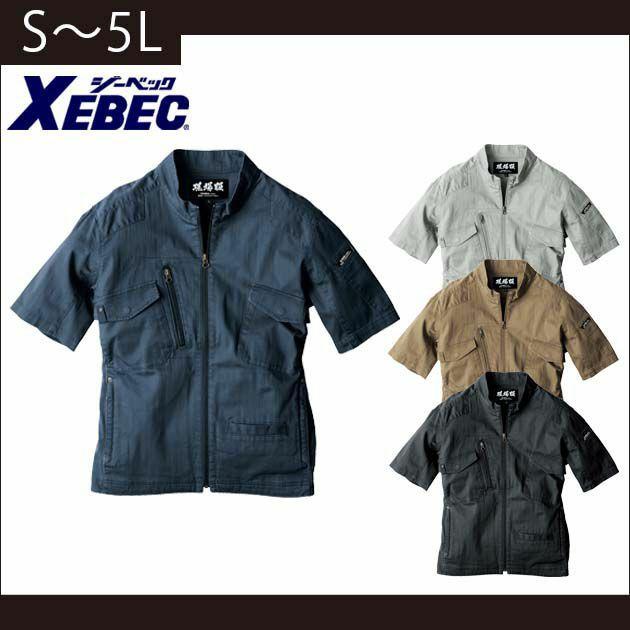 S~5L|ジーベック|春夏作業服|半袖ブルゾン 2231