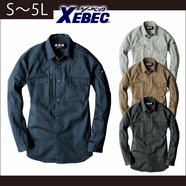 S~5L|ジーベック|春夏作業服|長袖シャツ 2233