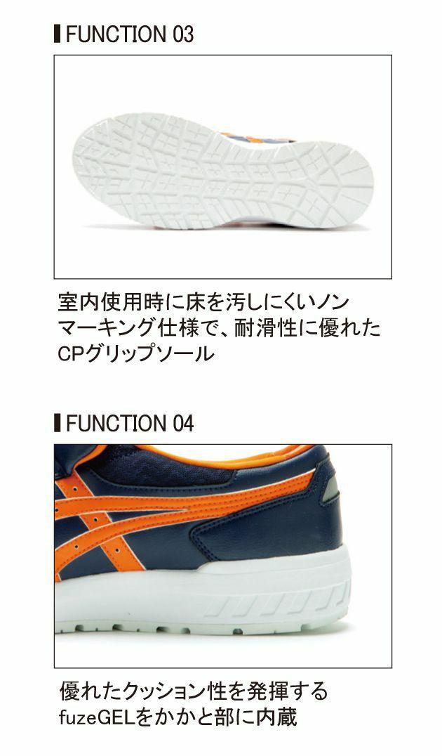 asics|アシックス|安全靴|ウィンジョブCP211 SLIP-ON 1273A031