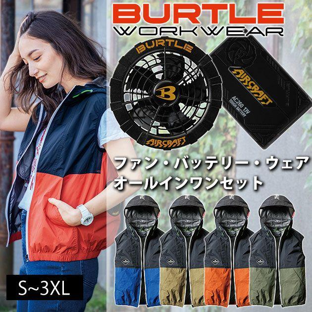 BURTLE|バートル|空調服|エアークラフト|パーカーベストAC1084・バッテリーAC260・ファンAC270 オールインワンセット