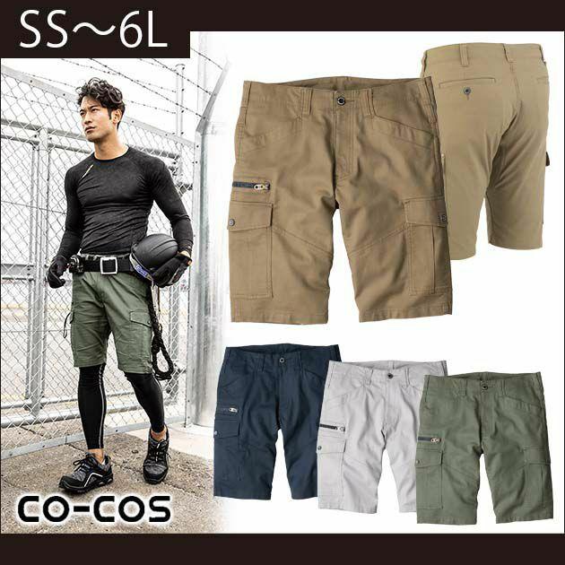 CO-COS|コーコス|春夏作業服|ストレッチコードピケショートカーゴ GA-3916