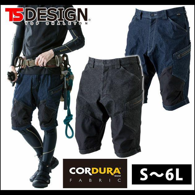 S~4L|TSDESIGN|藤和|春夏作業服|メンズニッカーズショートカーゴパンツ 51345